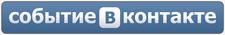 Событие вКонтакте